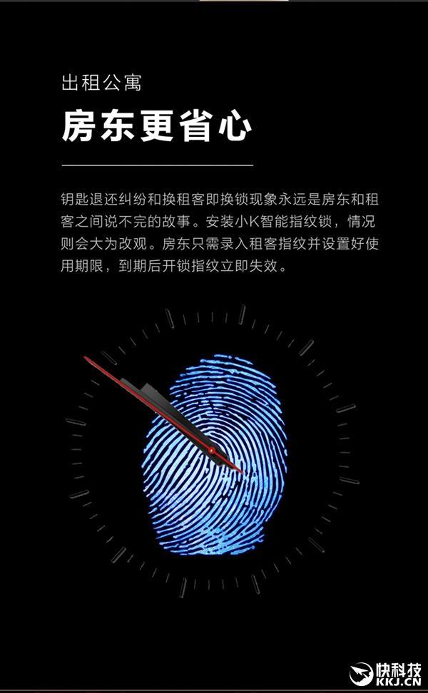 0元购!小K智能指纹锁开始预售:0.1秒快速识别