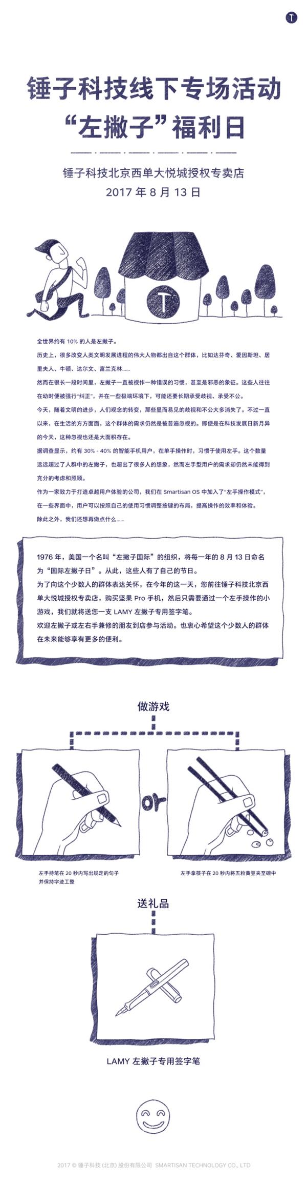 """坚果Pro""""左撇子""""福利只限今日:玩游戏送签字笔"""