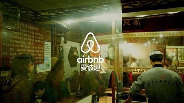 Airbnb再次回应情侣订房遭针孔摄像头偷拍:难管理