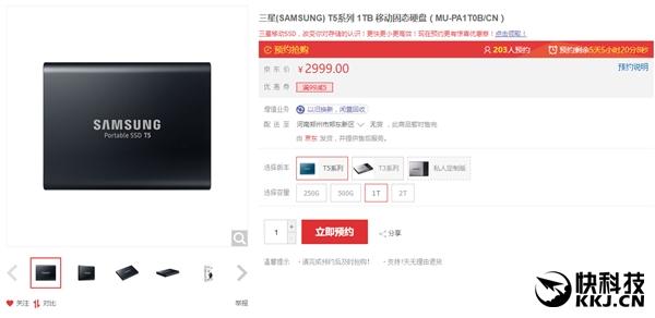 三星全新移动SSD T5国内预售:最贵5999元