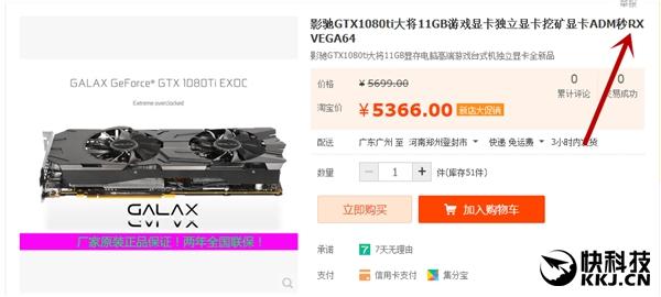 AMD RX Vega上市后:GTX 1080Ti居然不淡定了