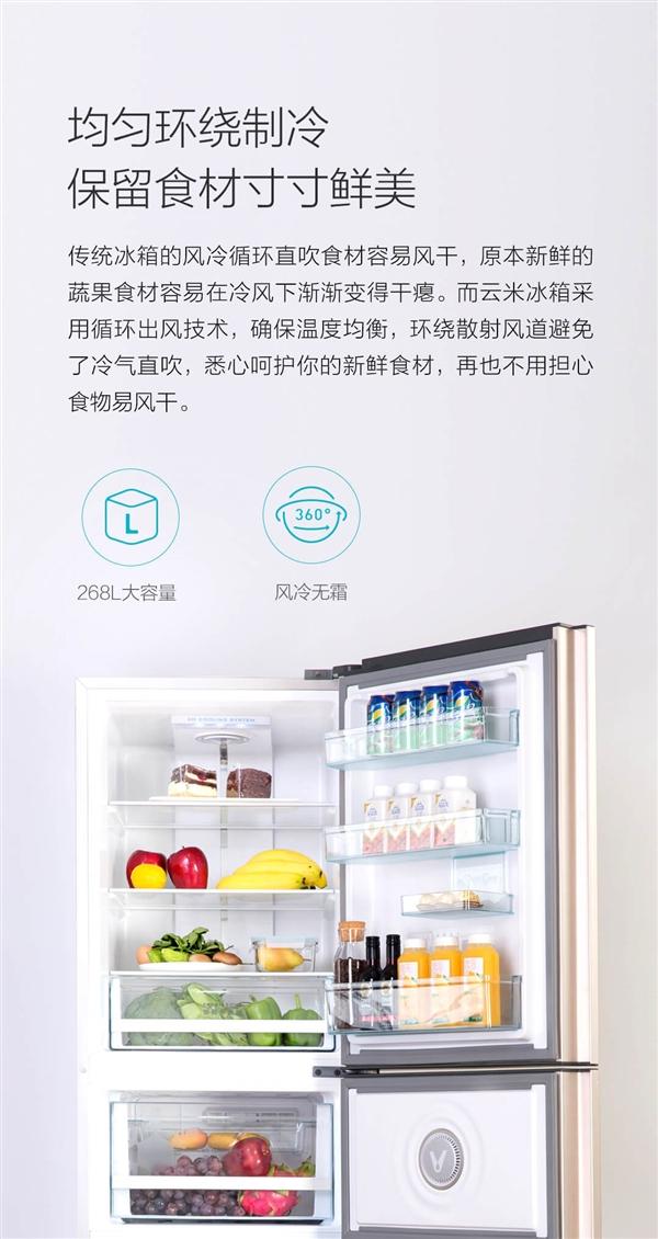 2999元!有品上架云米3开门智能冰箱:制冷快2倍
