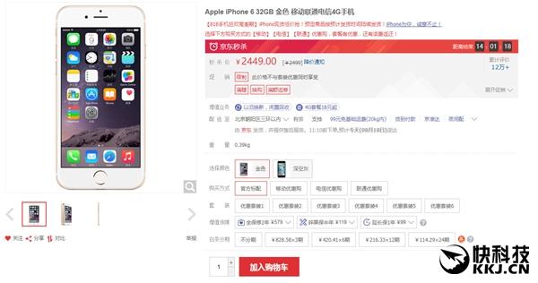 迎接iP8!京东自营iPhone 7大降价:史上最低