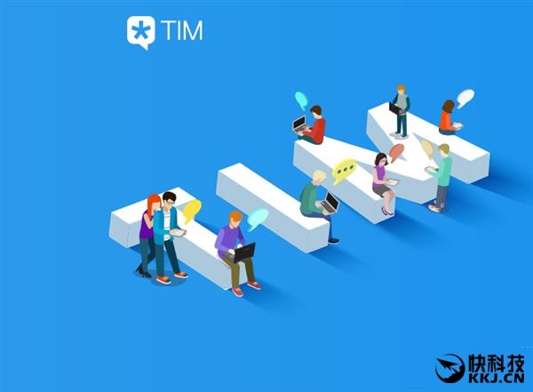 官方无广告!QQ劲敌TIM 1.2正式版发布