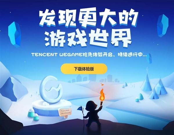 腾讯WeGame游戏平台9月1日上线!提供一站式全球游戏服务,支持自主退款