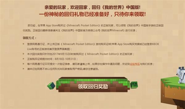 iOS《我的世界》下架 中国版提供回归奖励