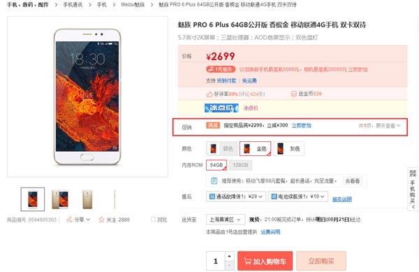 魅族真旗舰PRO 6 Plus 4+64:2399元
