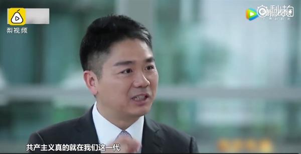 刘强东:我们这代很快没有穷人 原因是它