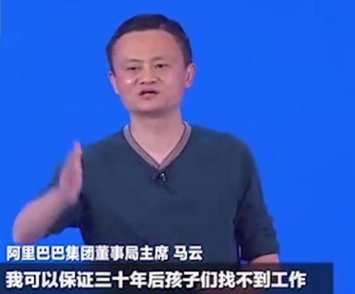 马云语出惊人:我保证 30年后孩子们将找不到工作