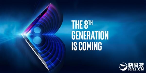 全面升级到4核 英特尔发布第8代酷睿低压处理器