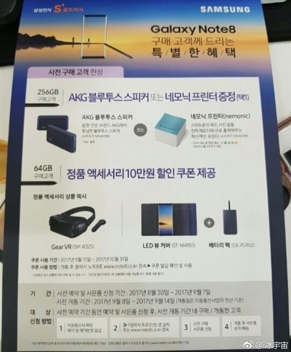 韩国当地海报曝光 三星Galaxy Note 8将有256GB版本!