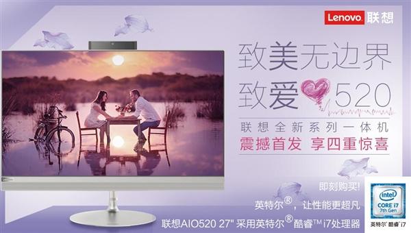 9999元!联想520一体机27英寸版首发:i7/16GB/2TB