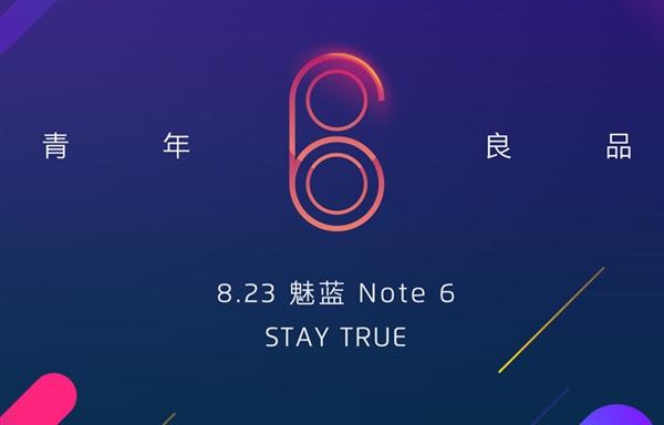 拍照新标杆!魅蓝Note 6新旗舰发布会直播 送手机