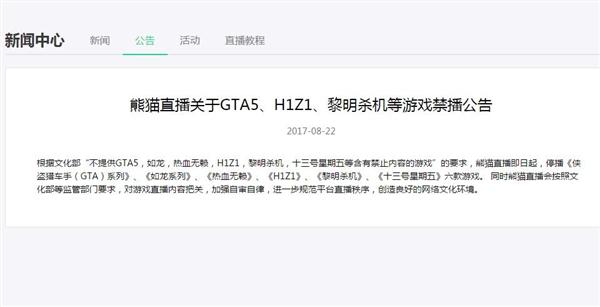 熊猫TV停播GTA5、H1Z1等六款游戏直播