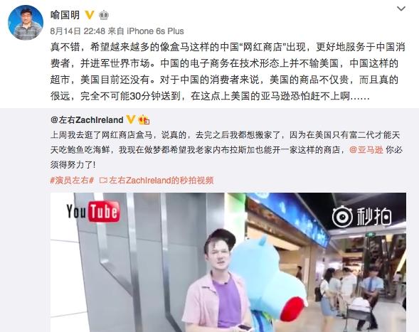 美國小哥中國逛『盒馬』視頻爆紅:亞馬遜被扎心了