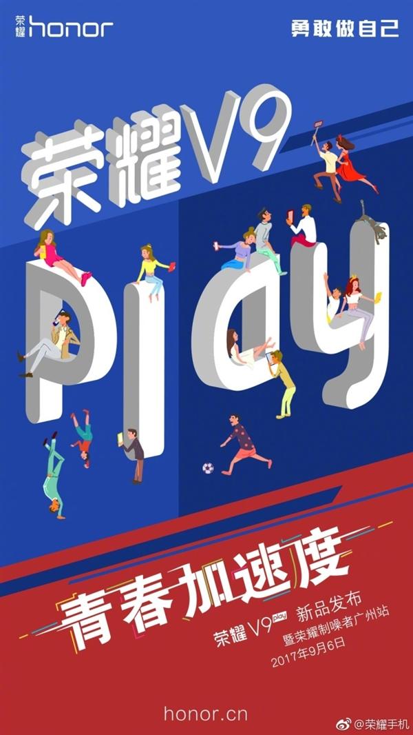 马上发!华为荣耀V9 Play正式宣布:售价给力
