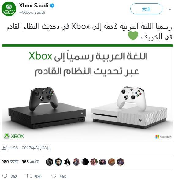 为拓展受众 微软Xbox One今秋将迎来阿拉伯语支持