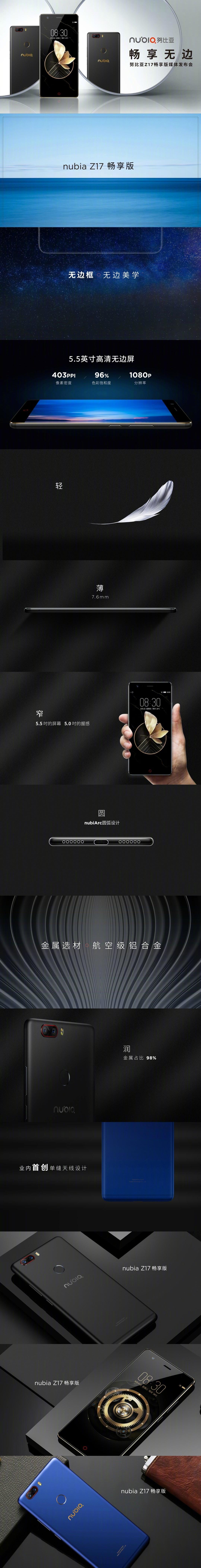 骁龙653加持 努比亚Z17畅享版发布:5.5屏5寸握感