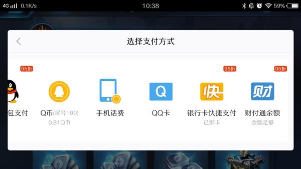 《王者荣耀》官方宣布下线银行卡快捷支付充值