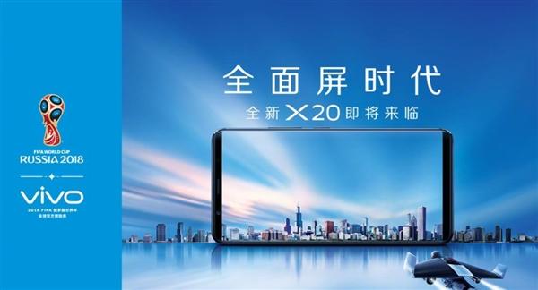热闹!vivo全面屏新机X20亮相:外形媲美三星S8