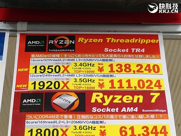 AMD/Intel刺刀见红:16核/10核旗舰纷纷大降价