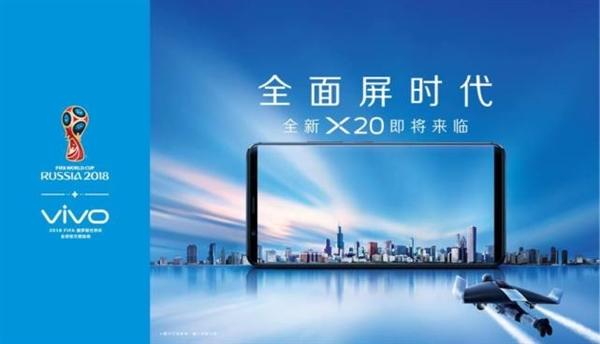 vivo宣布重磅新机X20:照亮全面屏时代