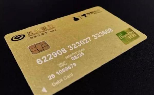 京东金融推出小金卡:账户余额能自动理财