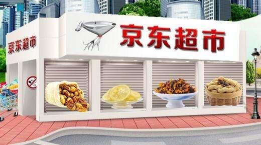 京东超市已成中国线上线下最大的超市