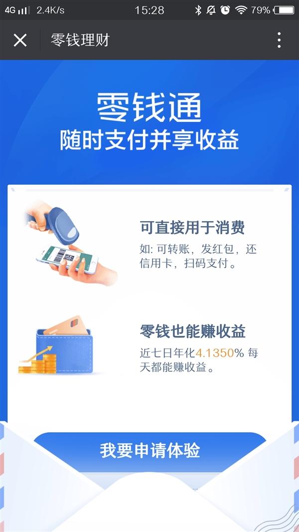 """微信推出新功能""""零钱通"""":余额宝真正对手来了"""