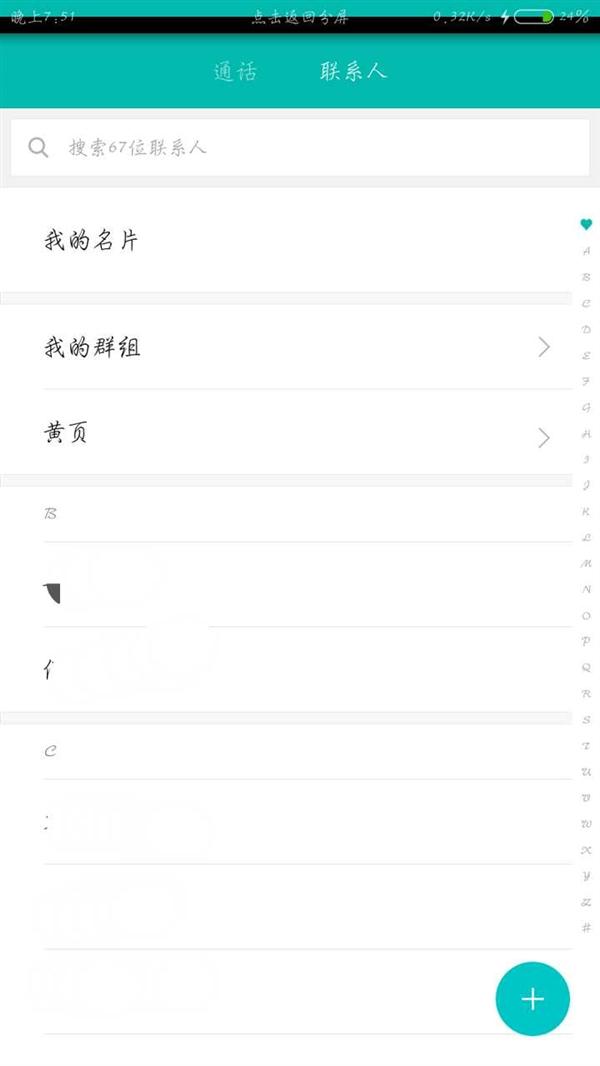 """MIUI宣布停止维护""""小米黄页"""" 仅保留基础服务"""
