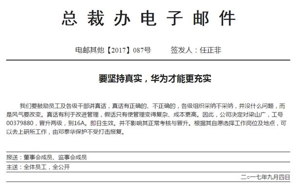 华为员工说真话被连升两级 并由总裁保护不受打击报复