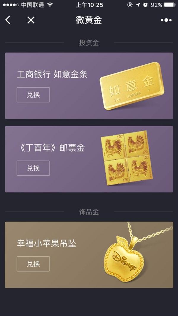 """腾讯微黄金开启""""实物金兑换"""":顺丰免费包邮"""
