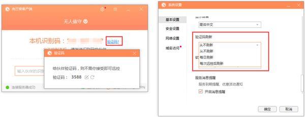 向日葵客户端9.1发布 批量文件分发可自动执行