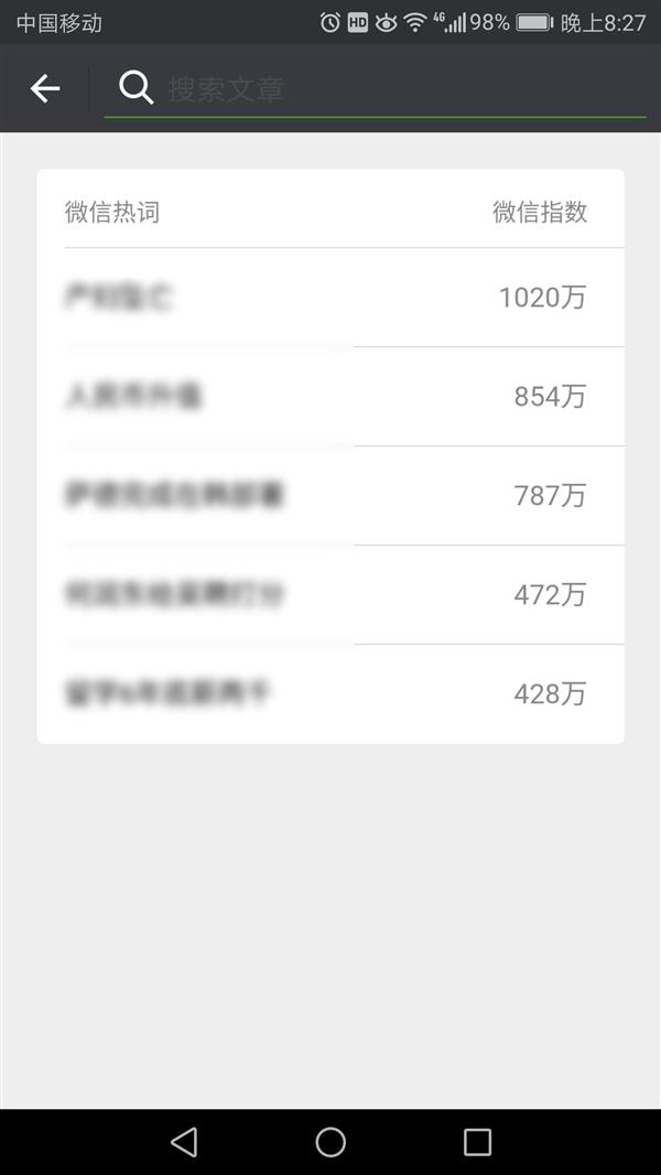 微信热搜排行榜功能正式上线:百度+今日头条