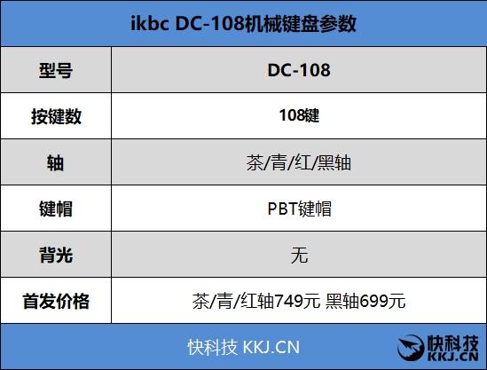首发最低499元!ikbc DC-108无线键盘评测:樱桃原厂轴