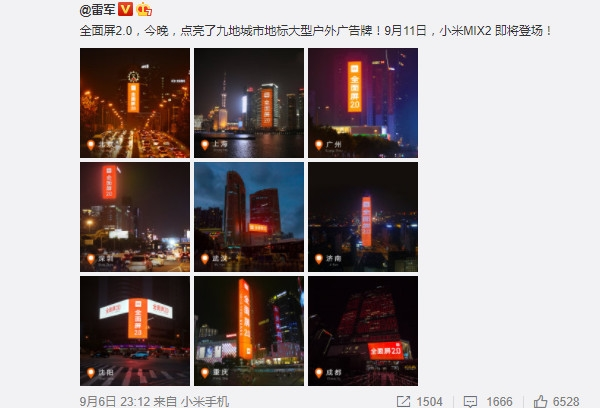 太壕!小米MIX 2点亮中国9大城市地标:画面看燃了