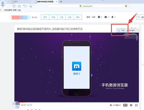 傲游5云浏览器嗅探器:没有下载不了的网页视频