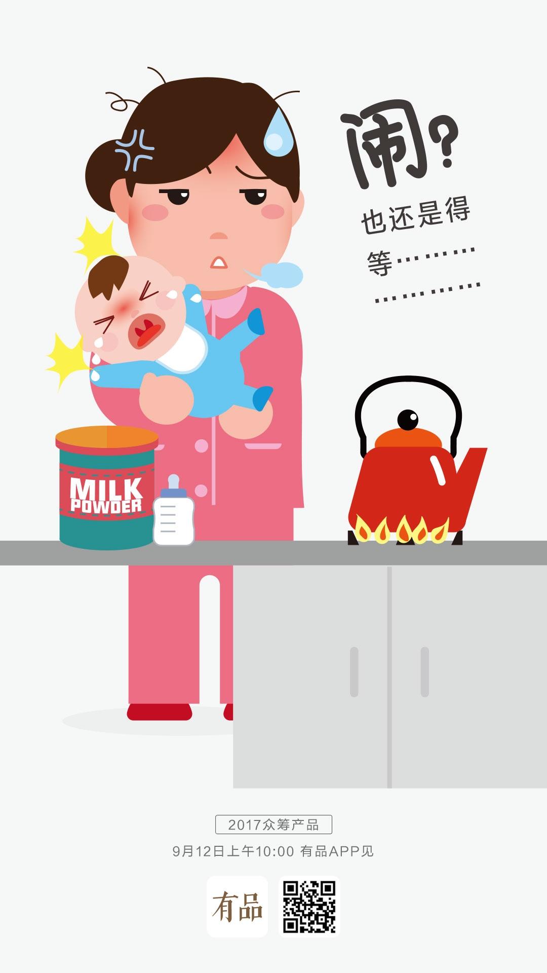 小米众筹新品曝光:新手妈妈好帮手