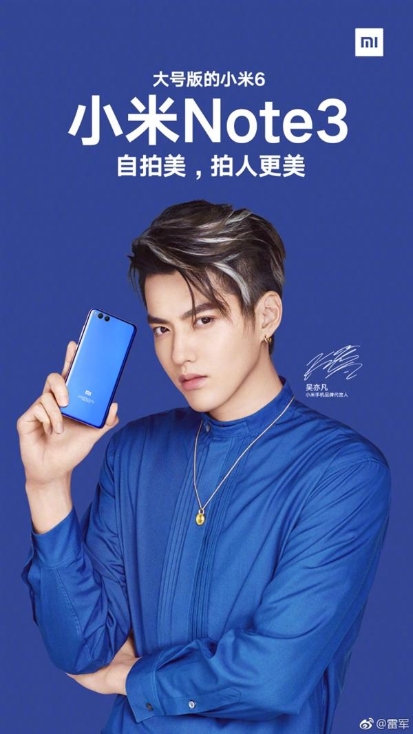 雷军正式宣布小米Note 3!吴亦凡代言 小米6放大版