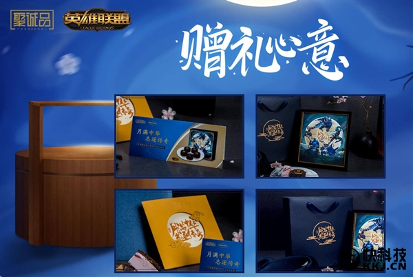 《LOL》推中秋纪念月饼:268元一盒