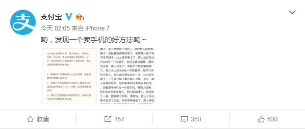iPhone 6漏洞疯狂刷钱10万?支付宝连夜辟谣
