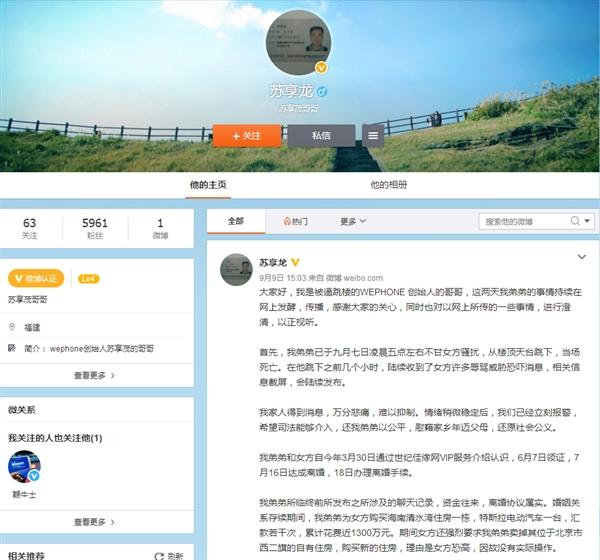 被前妻索偿千万 WePhone开发者自杀:哥哥出面发声