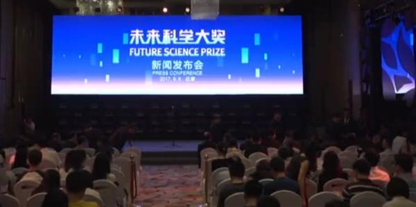 """中国""""诺贝尔""""未来科学奖揭晓:80后数学牛人揽647万"""