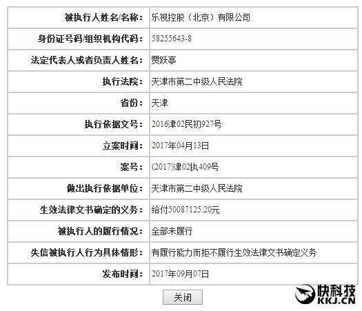 """彻底窒息!贾跃亭被列入""""老赖""""名单:无法回国"""