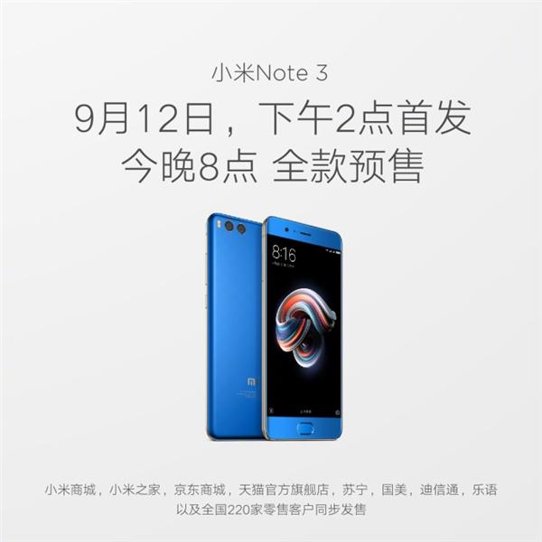 2499元现货!小米Note 3发布:骁龙660 史上拍照最牛