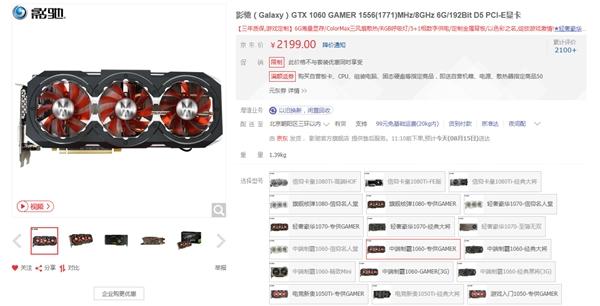好卡配好价 影驰NVIDIA GeForce GTX 1060 GAMER 6G现售2199元