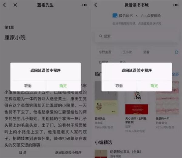 """微信""""航班延误""""新功能:免费看任意电子书"""