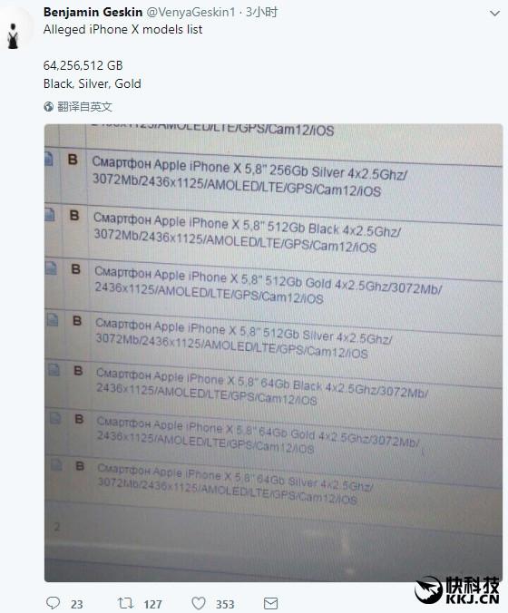 苹果官网开始维护!iPhone X即将登场:规格提前曝光
