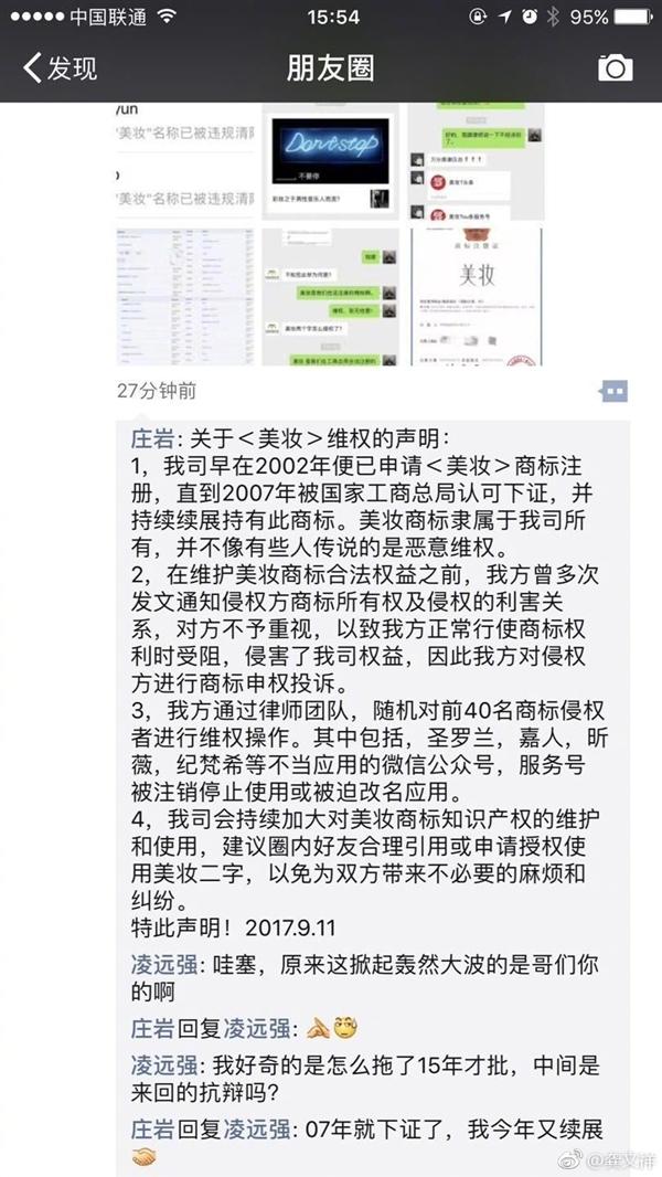 """""""美妆""""被注册成商标 多家微信公众号被注销"""