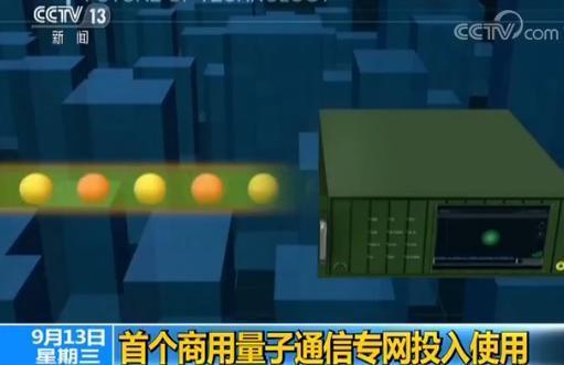 100%不可破解!中国首个商用量子通信专网投入使用